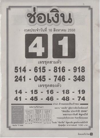 16 / 08 / 2558 MAGAZINE PAPER  - Page 2 Lottery_namchoke_5