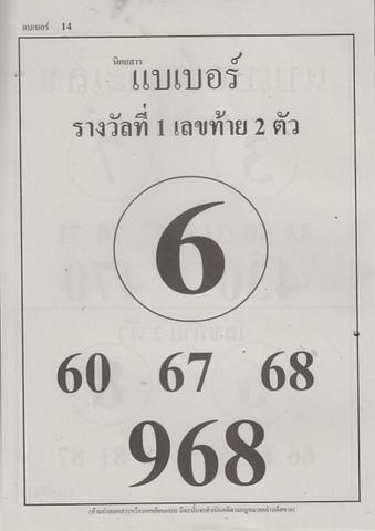 16 / 08 / 2558 MAGAZINE PAPER  Bareber_14
