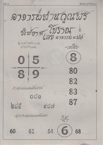 16 / 08 / 2558 MAGAZINE PAPER  - Page 3 Maseemoke_6