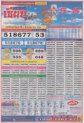 16 / 08 / 2558 MAGAZINE PAPER  - Page 2 Lottery_result_023