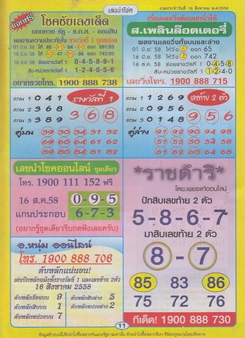 16 / 08 / 2558 MAGAZINE PAPER  - Page 2 Leknamchoke_11