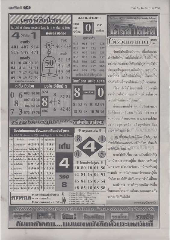 16 / 09 / 2558 FIRST PAPER . Lektip_14