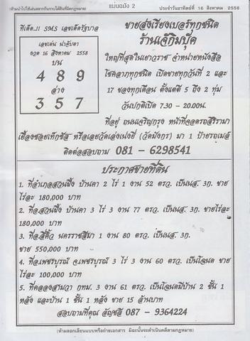 16 / 08 / 2558 MAGAZINE PAPER  - Page 3 Manchamang_2