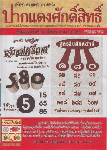 16 / 08 / 2558 MAGAZINE PAPER  - Page 3 Pakdangdsaksit_1