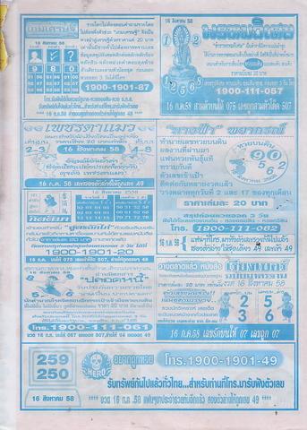 16 / 08 / 2558 MAGAZINE PAPER  Jaosure_15