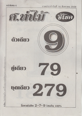 16 / 08 / 2558 MAGAZINE PAPER  - Page 3 Palek_12