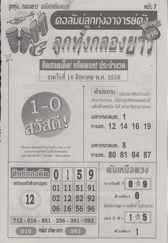 16 / 08 / 2558 MAGAZINE PAPER  - Page 2 Luketuangklongyao_7