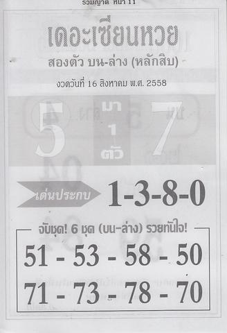 16 / 08 / 2558 MAGAZINE PAPER  - Page 3 Ruamyat_11