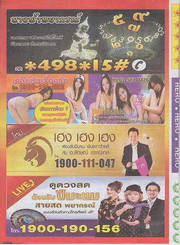 16 / 08 / 2558 MAGAZINE PAPER  - Page 3 Pimjai_16