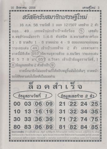 16 / 08 / 2558 MAGAZINE PAPER  - Page 4 Sedteemai_3