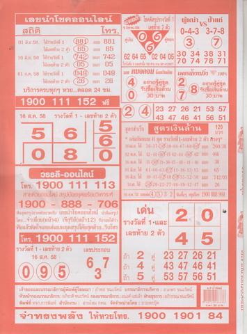 16 / 08 / 2558 MAGAZINE PAPER  - Page 3 Namtip_8