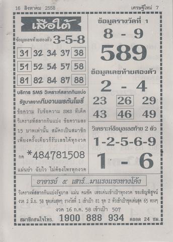 16 / 08 / 2558 MAGAZINE PAPER  - Page 4 Sedteemai_7
