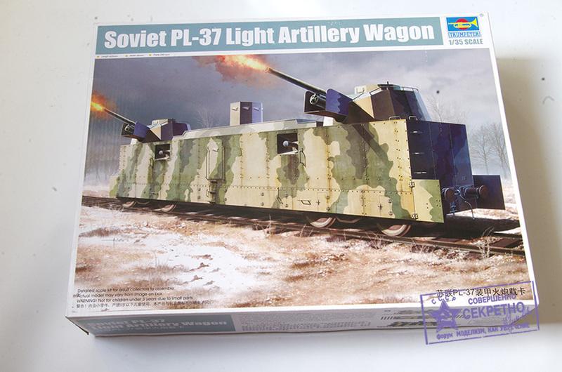 Советский артиллерийский бронированный вагон ПЛ-37, Trumpetеr, 1/35 PENT0795_1