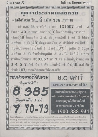 16 / 08 / 2558 MAGAZINE PAPER  - Page 4 Sedteemai_18