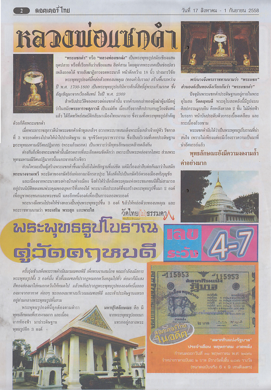 01 / 09 / 2558 FIRST PAPER LOTTTERY_THAI_2