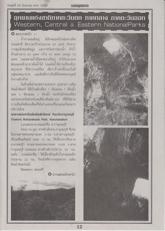 16 / 09 / 2558 FIRST PAPER . Leksudyod_12