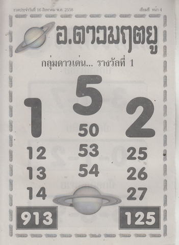 16 / 08 / 2558 MAGAZINE PAPER  - Page 4 Ziamsee_4