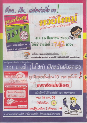 16 / 08 / 2558 MAGAZINE PAPER  Huayyai_20