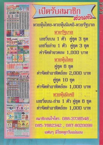 16 / 08 / 2558 MAGAZINE PAPER  - Page 2 Leksabadchai_12