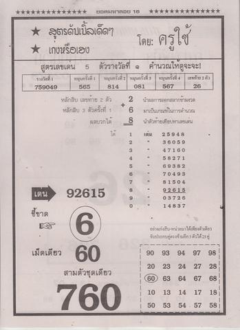 16 / 08 / 2558 MAGAZINE PAPER  - Page 4 Yodmahaloy_16