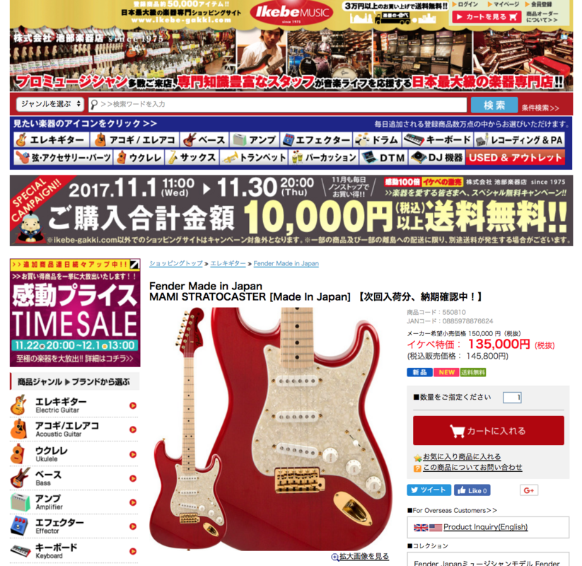 SCANDAL's Signature Fender Models Screen_Shot_2017-11-25_at_19.53.57