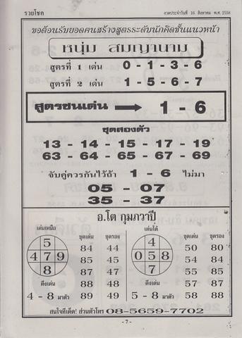 16 / 08 / 2558 MAGAZINE PAPER  - Page 3 Ruaychoke_7