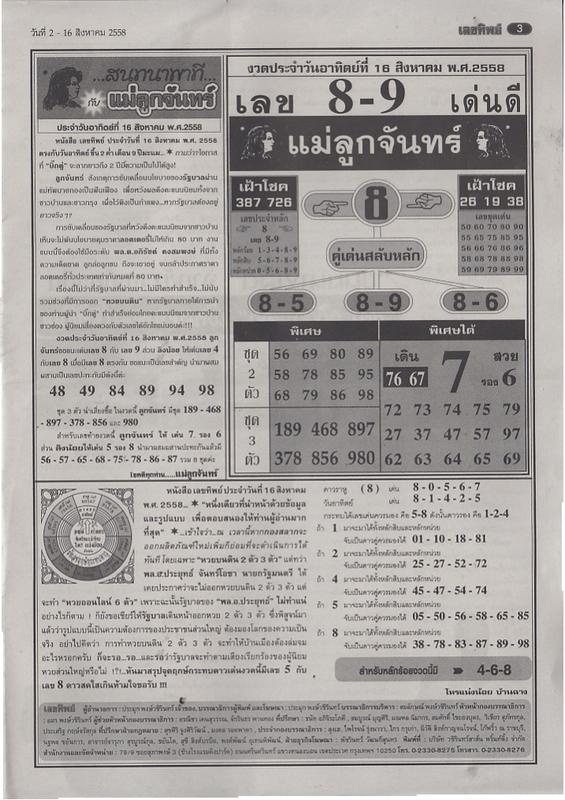 16 / 08 / 2558 FIRST PAPER Lektip_3