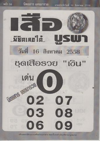 16 / 08 / 2558 MAGAZINE PAPER  - Page 3 Meedeemeeruay_16