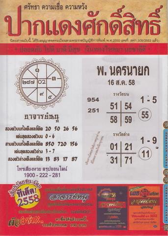 16 / 08 / 2558 MAGAZINE PAPER  - Page 3 Pakdangdsaksit_12