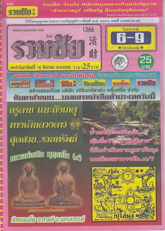 16 / 08 / 2558 FIRST PAPER Ruamchai_1