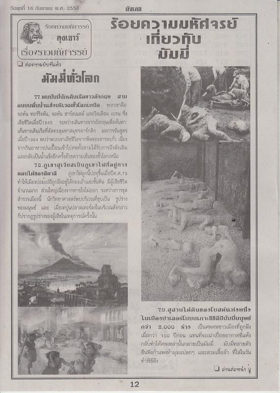 16 / 09 / 2558 FIRST PAPER . Panglek_12