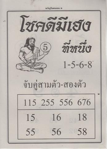 16 / 08 / 2558 MAGAZINE PAPER  - Page 2 Kwanjaikonjon_8_1