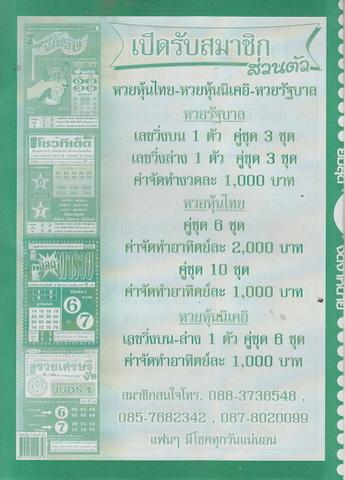 16 / 08 / 2558 MAGAZINE PAPER  - Page 4 Sentangplodnee_12