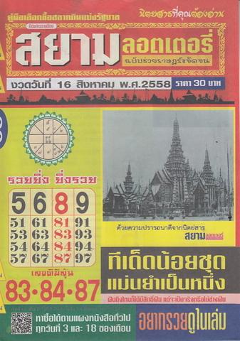 16 / 08 / 2558 MAGAZINE PAPER  - Page 4 Siamlottery_1