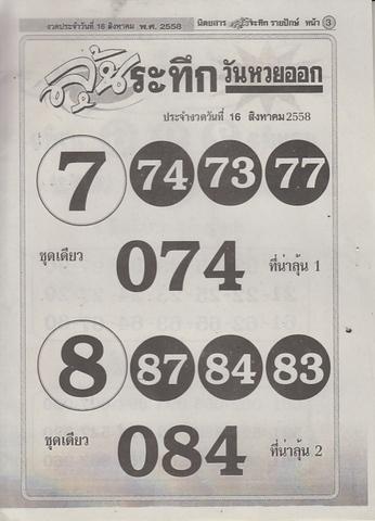 16 / 08 / 2558 MAGAZINE PAPER  - Page 2 Lunratuke_3