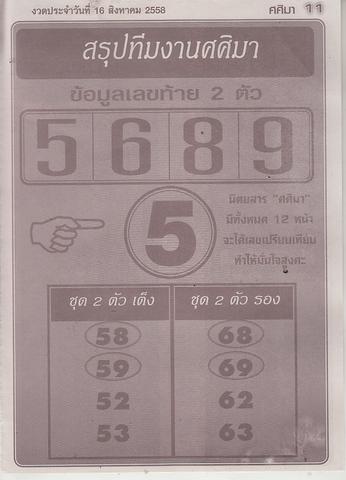16 / 08 / 2558 MAGAZINE PAPER  - Page 4 Sasima_13