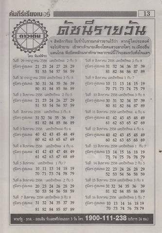 16 / 08 / 2558 MAGAZINE PAPER  Comepeereangber_13
