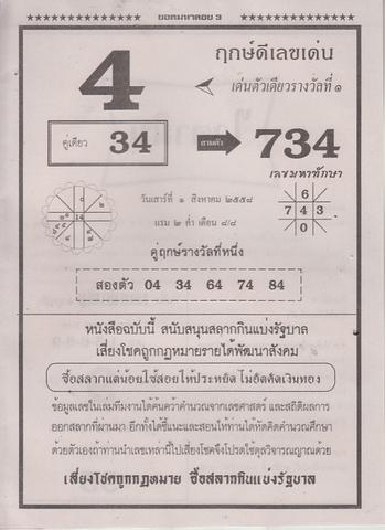 16 / 08 / 2558 MAGAZINE PAPER  - Page 4 Yodmahaloy_3