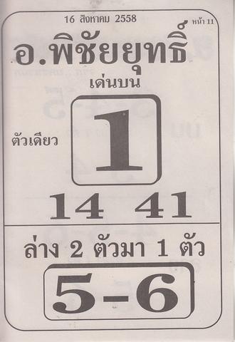 16 / 08 / 2558 MAGAZINE PAPER  - Page 2 Luangpu_11_1