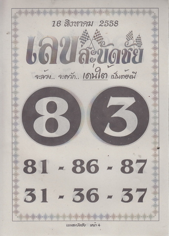 16 / 08 / 2558 MAGAZINE PAPER  - Page 2 Leksabadchai_4