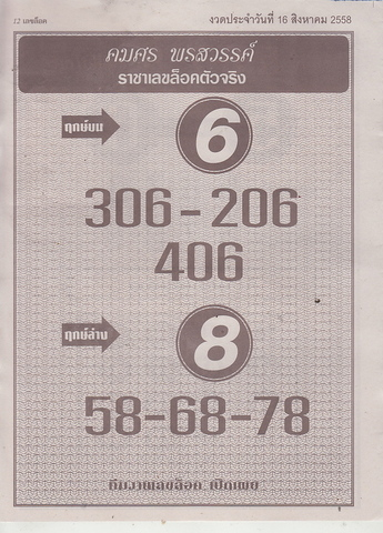 16 / 08 / 2558 MAGAZINE PAPER  - Page 2 Leklock_12