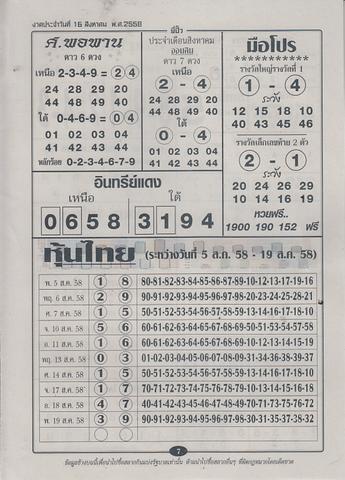 16 / 08 / 2558 MAGAZINE PAPER  - Page 4 Yeepur_7