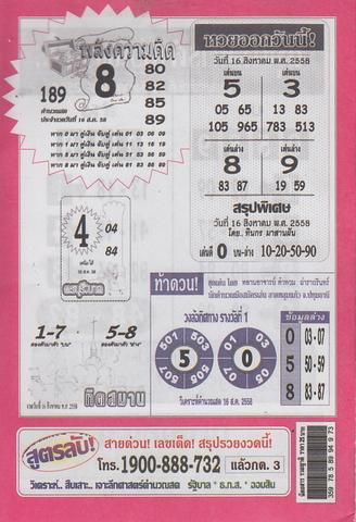 16 / 08 / 2558 MAGAZINE PAPER  - Page 3 Ruamyat_20_1