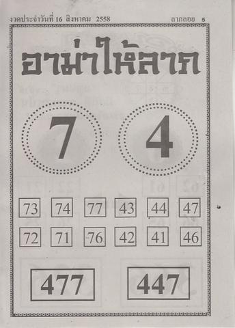 16 / 08 / 2558 MAGAZINE PAPER  - Page 2 Laploy_6