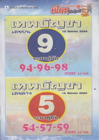 16 / 08 / 2558 MAGAZINE PAPER  - Page 4 Zianepanthae_4_1