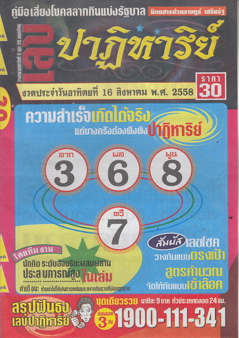 16 / 08 / 2558 MAGAZINE PAPER  - Page 2 Lekpatiharn_1