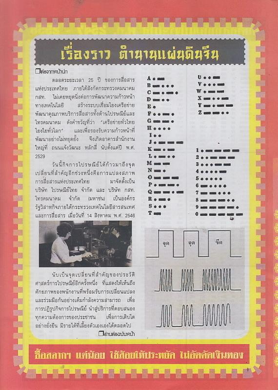 01 / 10 / 2558 FIRST PAPER Tingkanomjean_12