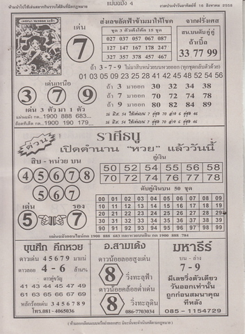 16 / 08 / 2558 MAGAZINE PAPER  - Page 3 Manchamang_4