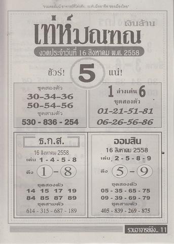 16 / 08 / 2558 MAGAZINE PAPER  - Page 3 Ruamajandang_11