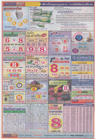 16 / 08 / 2558 MAGAZINE PAPER  - Page 2 Lottery_result_024